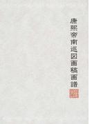 康煕帝南巡図画稿画譜