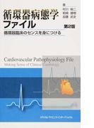 循環器病態学ファイル 循環器臨床のセンスを身につける 第2版