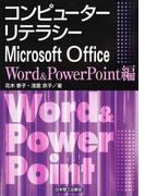 コンピューターリテラシーMicrosoft Office Word & PowerPoint編