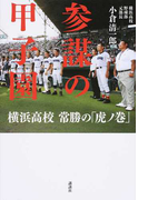参謀の甲子園 横浜高校常勝の「虎ノ巻」