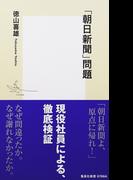 「朝日新聞」問題 (集英社新書)(集英社新書)