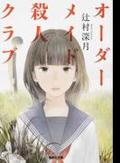 オーダーメイド殺人クラブ (集英社文庫)(集英社文庫)