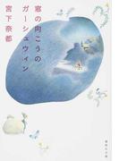 窓の向こうのガーシュウィン (集英社文庫)(集英社文庫)