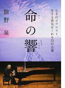 命の響 左手のピアニスト、生きる勇気をくれる23の言葉