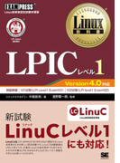 LPICレベル1 Linux技術者認定試験学習書 (Linux教科書)