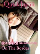 クイック・ジャパン vol.119 side-S(クイック・ジャパン)