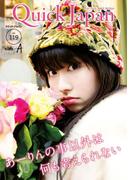 クイック・ジャパン vol.119 side-A(クイック・ジャパン)