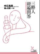 【期間限定価格】三酔人経綸問答