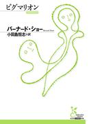 ピグマリオン(光文社古典新訳文庫)