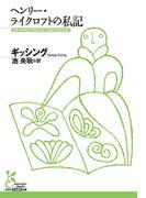 ヘンリー・ライクロフトの私記(光文社古典新訳文庫)
