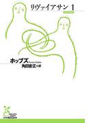 リヴァイアサン1(光文社古典新訳文庫)