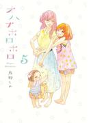 オハナホロホロ(5)(フィールコミックス)