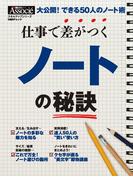 仕事で差がつくノートの秘訣(日経BPムック スキルアップシリーズ)