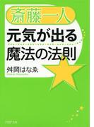 斎藤一人 元気が出る魔法の法則(PHP文庫)