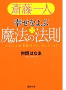 斎藤一人 幸せをよぶ魔法の法則(PHP文庫)