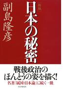 [新版]日本の秘密