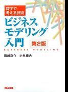 数字で考える技術 ビジネスモデリング入門 第2版(TAC出版)(TAC出版)