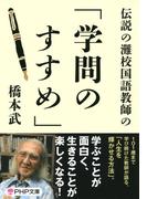 伝説の灘校国語教師の「学問のすすめ」(PHP文庫)