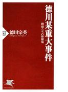 徳川某重大事件(PHP新書)