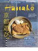 Hanako特別編集 京都遊び。(Hanako特別編集)