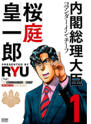 内閣総理大臣 桜庭皇一郎 1巻