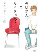 【期間限定 無料】のぼさんとカノジョ? 1巻