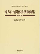 地方自治関係実例判例集 第15次改訂版 普及版