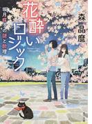 花酔いロジック 坂月蝶子の謎と酔理 (角川文庫)(角川文庫)