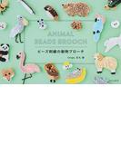 ビーズ刺繡の動物ブローチ