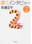 書くインタビュー 2 (小学館文庫)(小学館文庫)