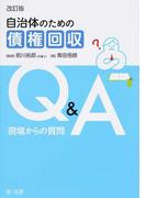 自治体のための債権回収Q&A 現場からの質問 改訂版