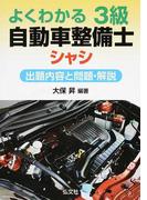 よくわかる3級自動車整備士シャシ 出題内容と問題・解説 改訂版 (国家・資格シリーズ)