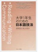 大学1年生のための日本語技法