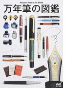 万年筆の図鑑 世界の万年筆45ブランド
