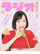 ラジオ番組表 2015春 (三才ムック)(三才ムック)
