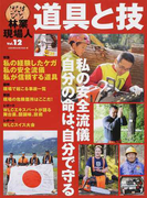 林業現場人道具と技 Vol.12 私の安全流儀「自分の命は、自分で守る」