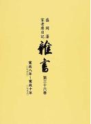 雑書 盛岡藩家老席日記 第36巻 寛政八年(一七九六)〜寛政十年(一七九八)