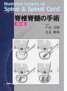脊椎脊髄の手術 第2巻
