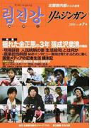 リムジンガン 北朝鮮内部からの通信 日本語版 第7号(2015年4月)