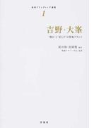 """吉野・大峯 """"憧れ""""と""""安らぎ""""の聖地ブランド (地域ブランディング選書)"""