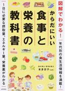 からだにいい食事と栄養の教科書 図解でわかる!