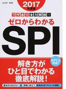 ゼロからわかるSPI ワザあり全力解説! 2017年度版