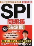 SPI問題集決定版 2017年度版