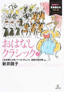 おはなしクラシック 1 くるみ割り人形、ペール・ギュント、真夏の夜の夢ほか (新井鷗子の音楽劇台本シリーズ)
