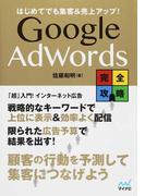 Google AdWords完全攻略 はじめてでも集客&売上アップ!