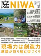 庭2015年夏号(No.219)