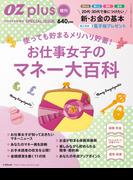 OZplus増刊 2015年6月号 お仕事女子のマネー大百科(OZplus)