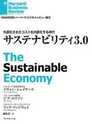 サステナビリティ3.0(DIAMOND ハーバード・ビジネス・レビュー論文)