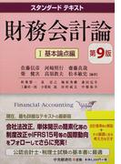 財務会計論 第9版 1 基本論点編 (スタンダードテキスト)