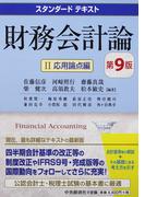財務会計論 第9版 2 応用論点編 (スタンダードテキスト)